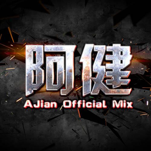AJIAN_DJ阿健