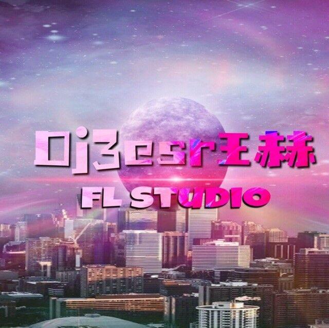DJ3esr王赫